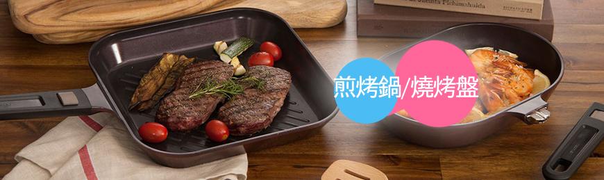煎烤鍋/燒烤盤