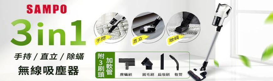 【SAMPO】聲寶3in1手持/直立/除螨無線吸塵器 (EC-HA07UR)