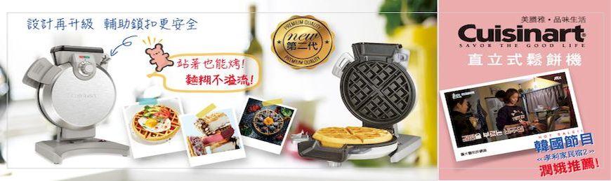 美國【Cuisinar】美膳雅直立式鬆餅機 (WAF-V100TW)