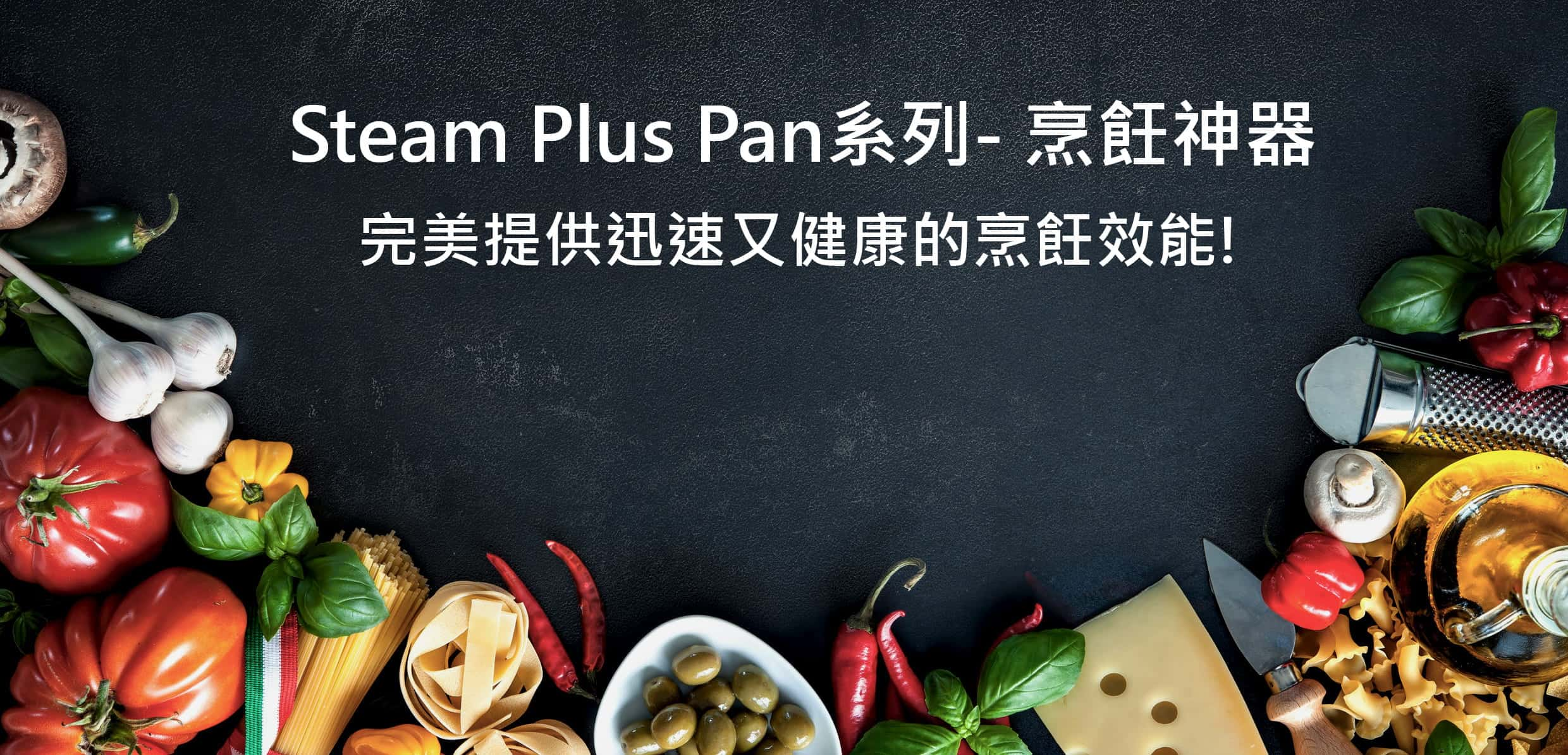 【Neoflam】Steam Plus Pan烹飪神器-輕頑味